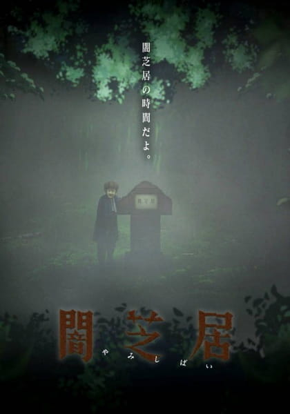>Yami Shibai japanese ghost stories ss6 (ภาค6) ตอนที่ 1-13 ซับไทย