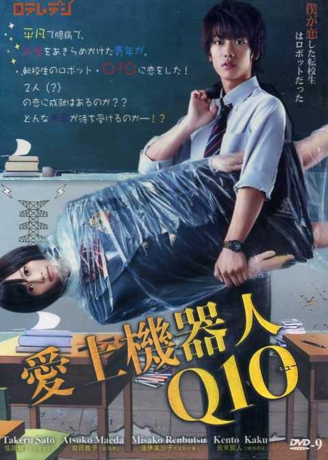 Q10-คิวโตะ คาเรนซัง-เพราะเธอนั้นเป็นหุ่น...(ยนต์)-ซับไทย