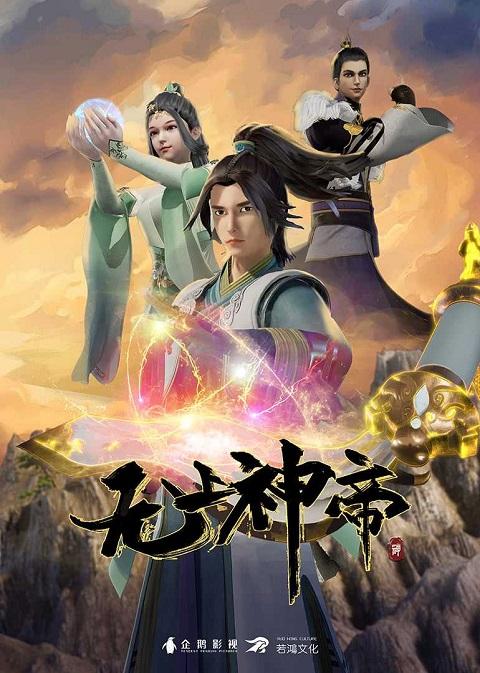 >Supreme God Emperor (Wu Shang Shen Di) จักรพรรดิเทพสูงสุด ตอนที่ 1-25 ซับไทย