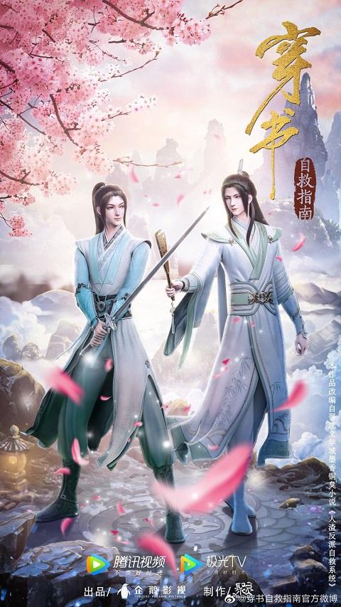 >Chuan Shu Zijiu Zhinan ตัวร้ายอย่างข้าจะหนีเอาตัวรอดยังไงดี ตอนที่ 1-4 ซับไทย