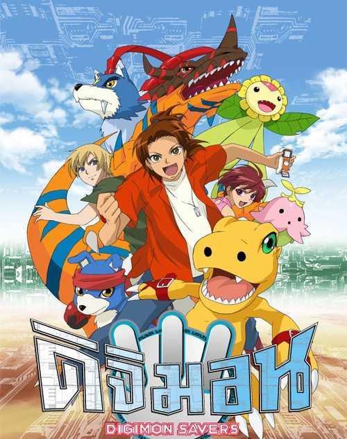 >Digimon Savers ดิจิมอน เซฟเวอร์ส ภาค5 ตอนที่ 1-48 พากย์ไทย