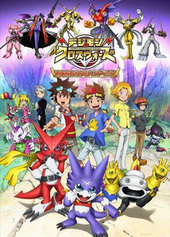 Digimon-Xros-Wars-ll-ดิจิมอน-ครอสวอร์ส-เหล่านักล่าวัยเยาว์ผู้ข้ามเวลา-ปี2-ภาค6-พากย์ไทย