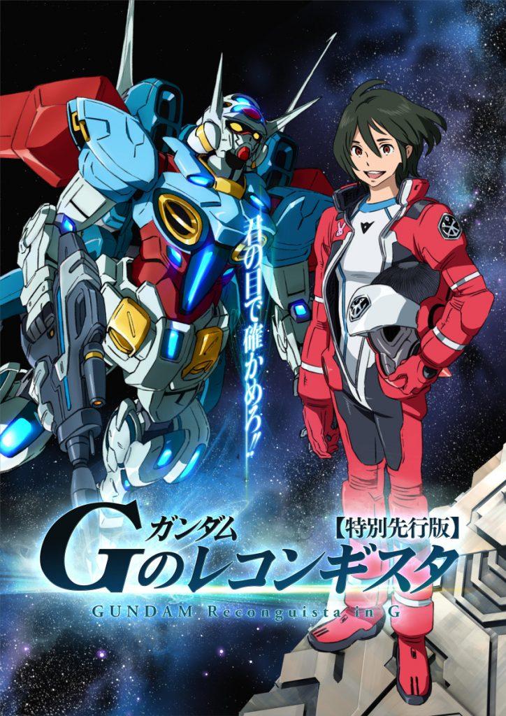 >Gundam Reconguista in G ตอนที่ 1-26 พากย์ไทย
