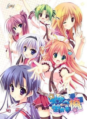 >Hoshizora e Kakaru Hashi ตอนที่ 1-12+OVA ซับไทย