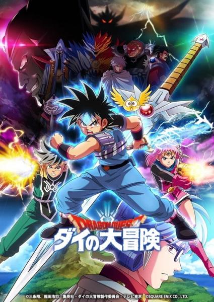 >Dragon Quest – Dai no Daibouken 2020 การผจญภัยของได ตอนที่ 1-9 ซับไทย