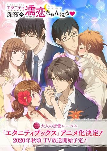 >Eternity: Shinya no Nurekoi Channel ตอนที่ 1-4 ซับไทย