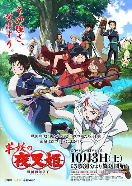 >Hanyou no Yashahime – Sengoku Otogizoushi ตอนที่ 1-9 ซับไทย