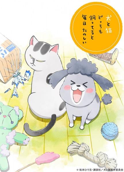 >Inu to Neko Docchi mo Katteru to Mainichi Tanoshii ตอนที่ 1-24 ซับไทย