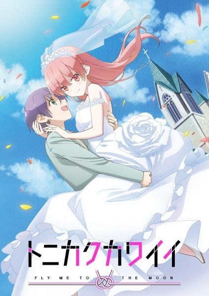 >Tonikaku Kawaii จะยังไงภรรยาผมก็น่ารัก ตอนที่ 1-9 ซับไทย