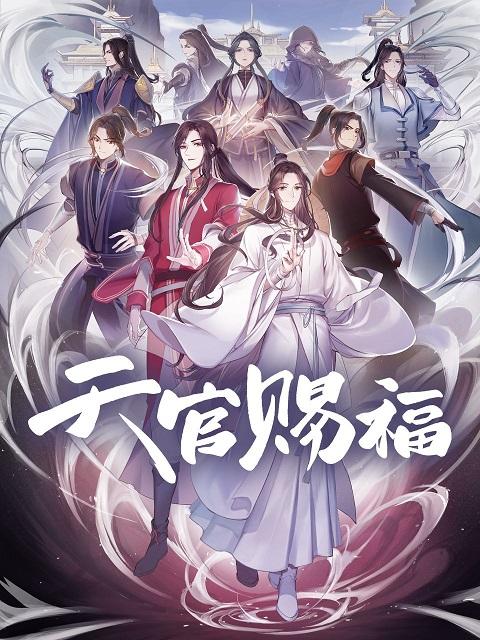 >Tian Guan Ci Fu (Heaven Official's Blessing) สวรรค์ประทานพร ตอนที่ 1-11 ซับไทย