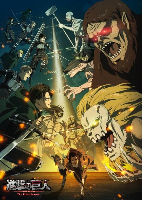 >Attack on Titan Season 4 ผ่าพิภพไททัน (ภาค4) ตอนที่ 1-7 ซับไทย