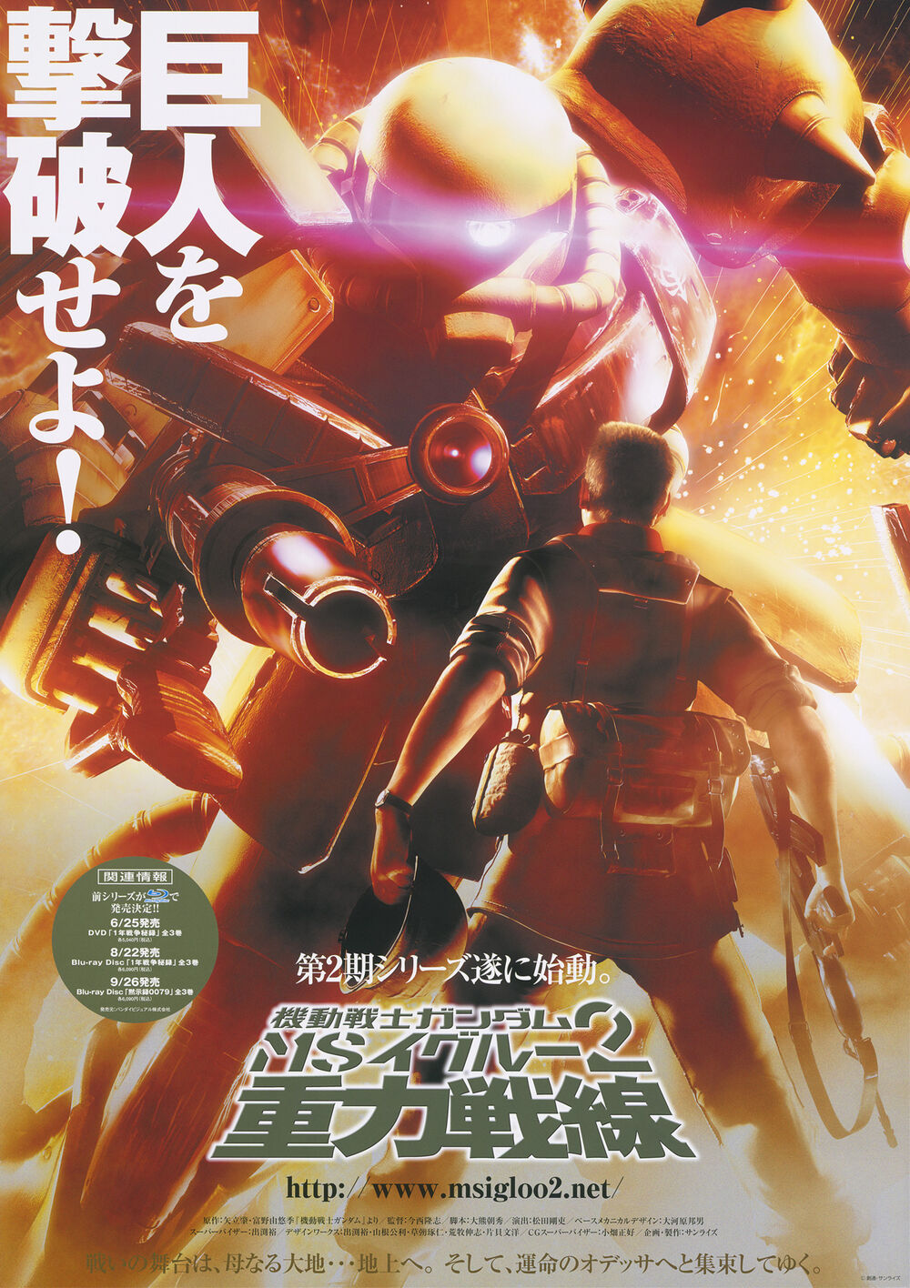 Mobile-Suit-Gundam-MS-IGLOO-The-Gravity-Front-พากย์ไทย