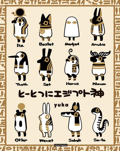 Toutotsu-ni-Egypt-Kami