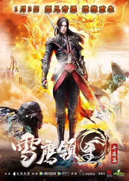 >Xue Ying Ling Zhu Season 2 จ้าวแห่งดินแดนเสวี่ยอิง ภาค2 ตอนที่ 1-7 ซับไทย