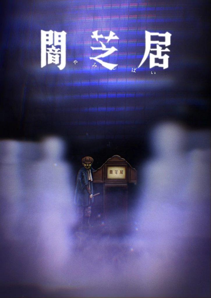 >Yami Shibai Season 8 เรื่องเล่าผีญี่ปุ่น ภาค8 ตอนที่ 1-3 ซับไทย