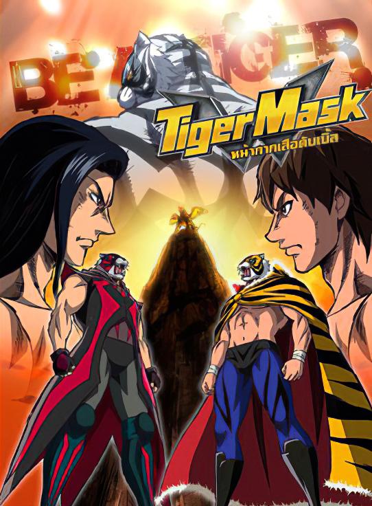 >Tiger Mask W หน้ากากเสือดับเบิ้ล ตอนที่ 1-38 พากย์ไทย
