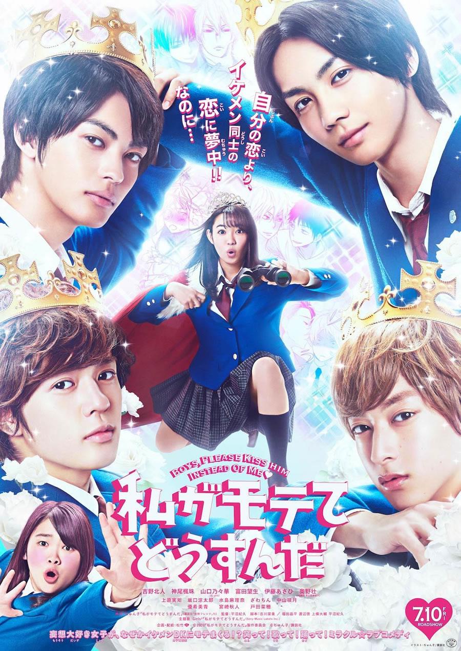 Watashi ga motete dousunda Live Action เมื่อสาววายกลายเป็นสาวฮอต ซับไทย  Movie | Anime-Kimuchi ดูอนิเมะซับไทย อนิเมะพากย์ไทย ดูการ์ตูนออนไลน์
