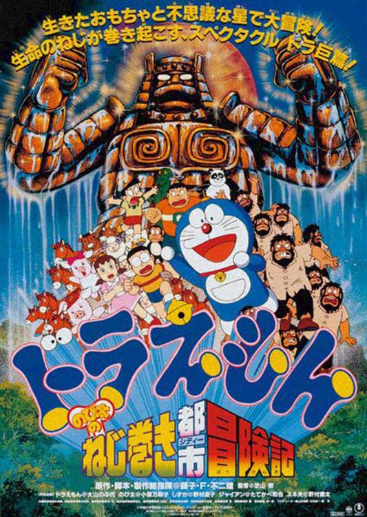 Doraemon The Movie 1997 โดเรม่อน เดอะมูฟวี่ ตอน ตะลุยเมืองตุ๊กตาไขลาน พากย์ไทย