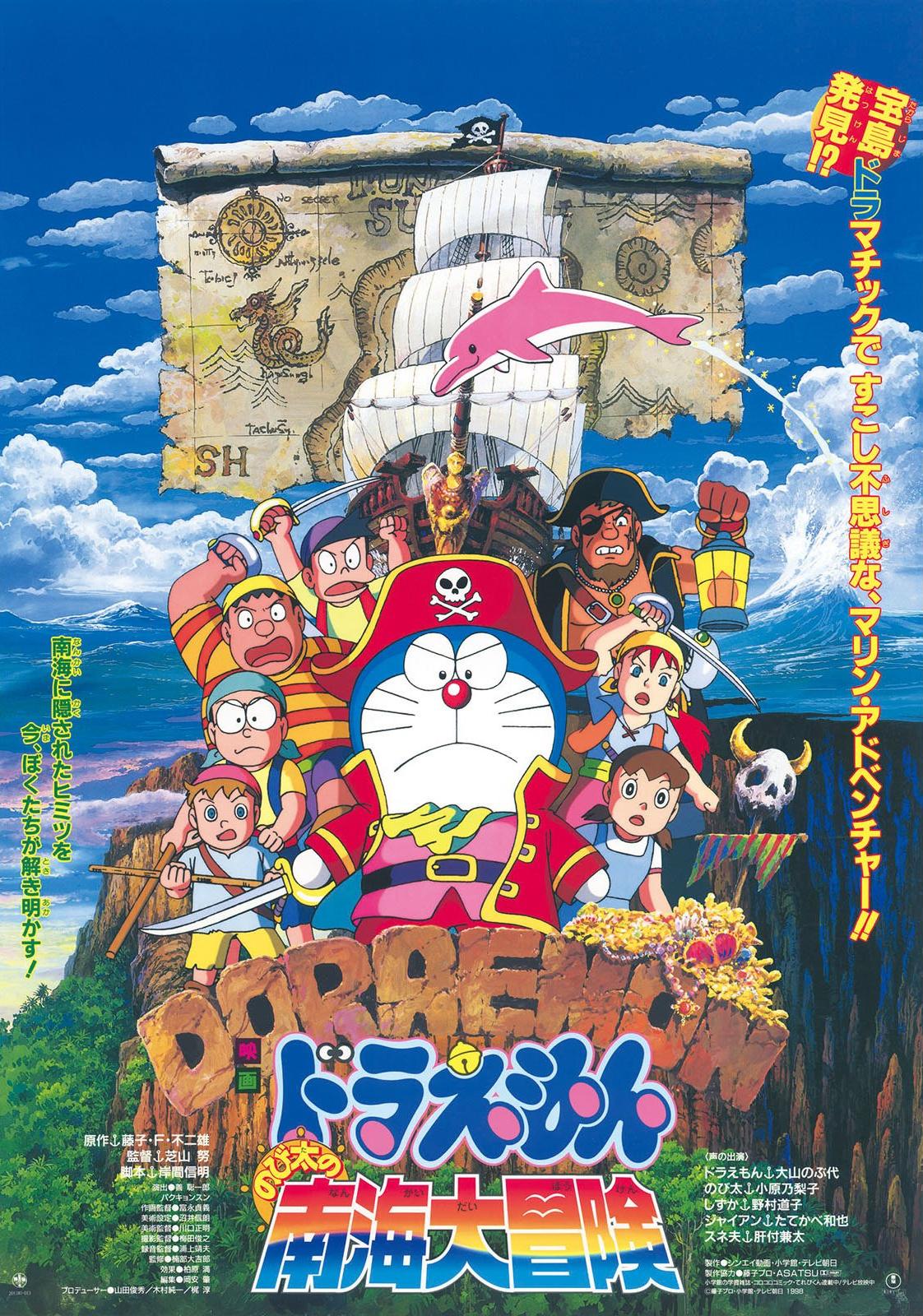 Doraemon The Movie 1998 โดเรม่อน เดอะมูฟวี่ ตอน ผจญภัยเกาะมหาสมบัติ (ผจญภัยทะเลใต้) พากย์ไทย
