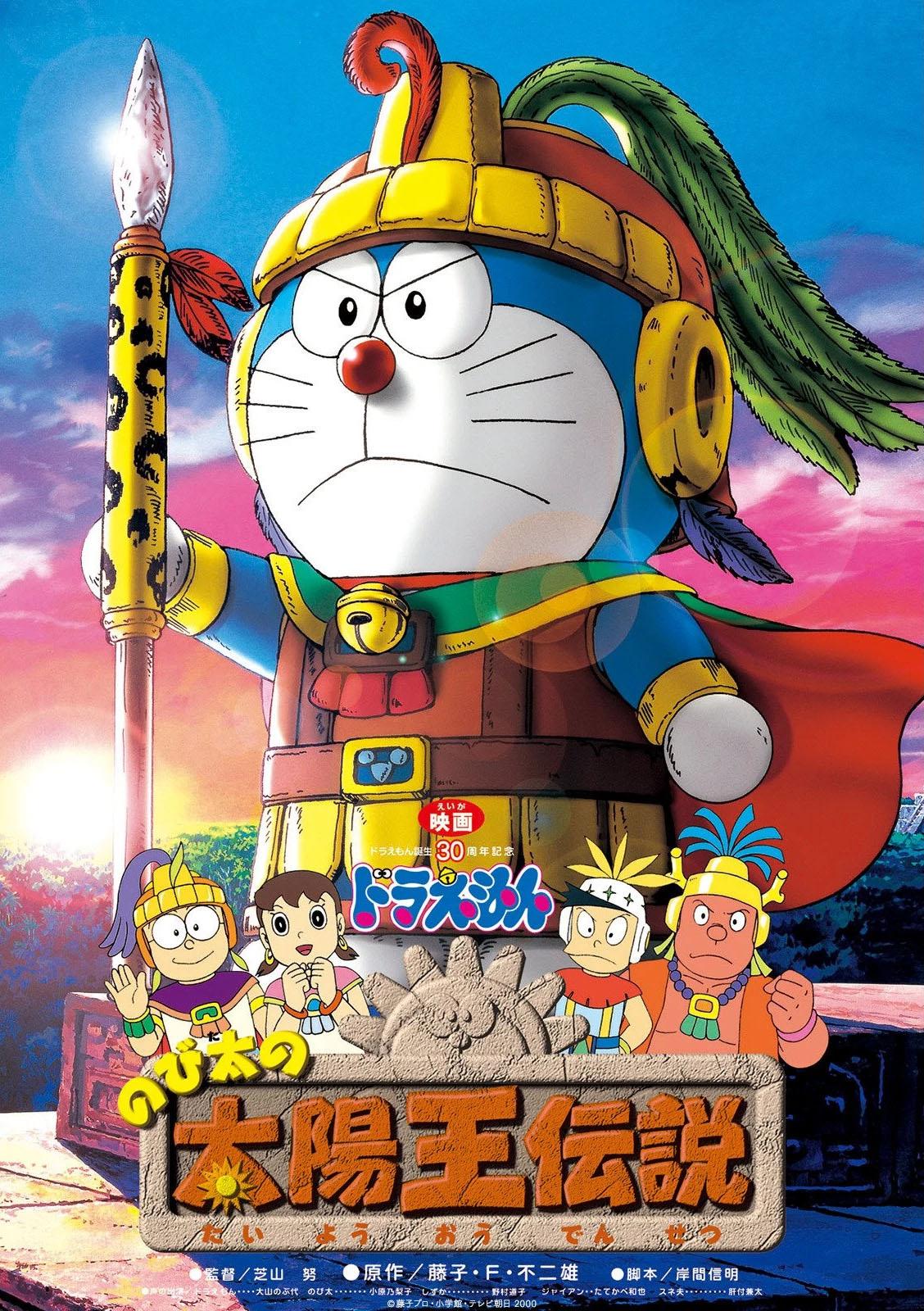 Doraemon The Movie 2000 โดเรม่อน เดอะมูฟวี่ ตอน ตำนานสุริยกษัตริย์ พากย์ไทย