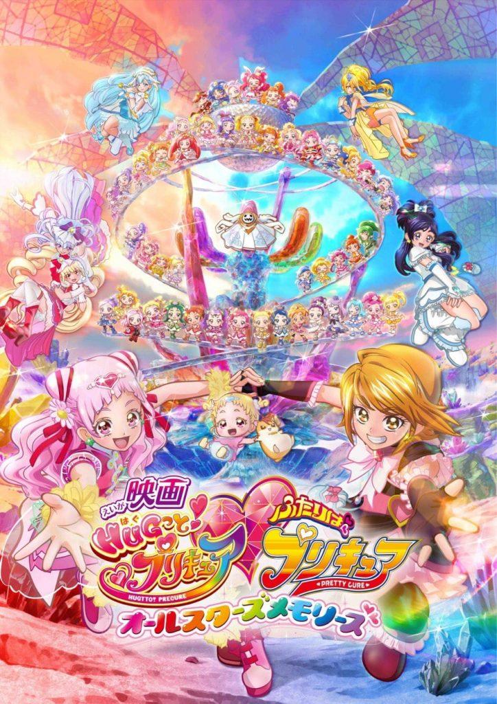 >HUGtto! Precure - Futari wa Pretty Cure All Stars Memories The Movie ฮักโตะ! พรีเคียว - มหัศจรรย์สาวน้อย พริตตี้เคียว ออลสตาร์ เมมโมรี่ ซับไทย