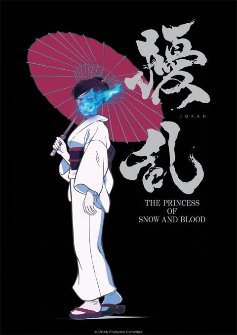 >Jouran: The Princess of Snow and Blood เจ้าหญิงแห่งหิมะและเลือด ตอนที่ 1-7 ซับไทย