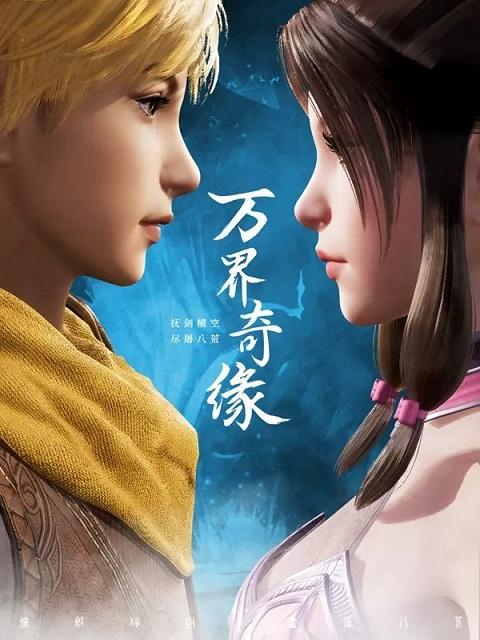 >Wan Jie Qi Yuan ราชาปีศาจ ตอนที่ 1-18 ซับไทย