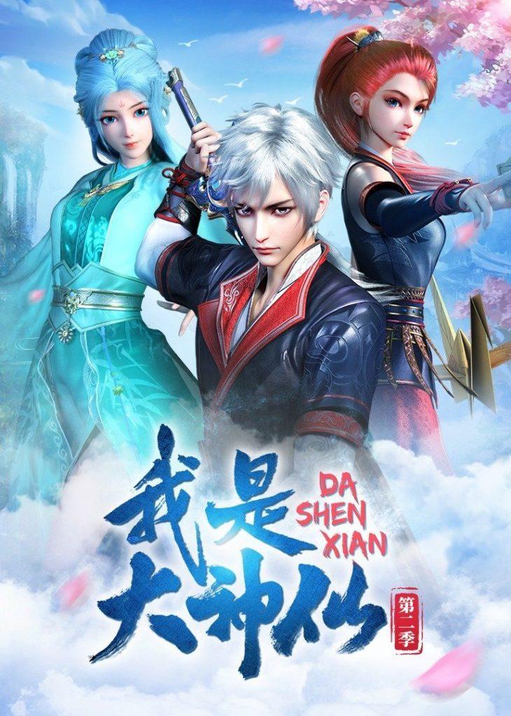 >Wo Shi Da Shenxian ข้าคือเทพเจ้าผู้ยิ่งใหญ่ ตอนที่ 1-7 ซับไทย