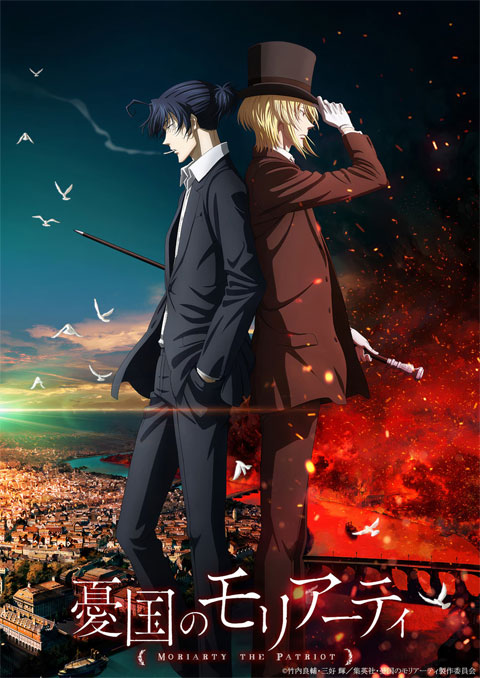 >Yuukoku no Moriarty 2nd Season มอริอาร์ตี้ผู้รักชาติ ภาค2 ตอนที่ 1-3 ซับไทย