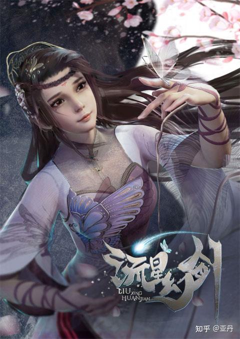 >Liu Xing Huan Jian ดาบเวทย์ดาวตก ตอนที่ 1-3 ซับไทย
