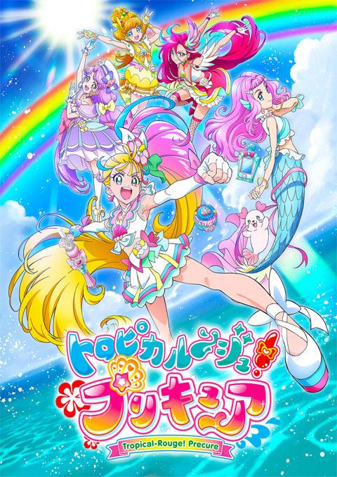 >Tropical-Rouge! Pretty Cure ตอนที่ 1-33 ซับไทย