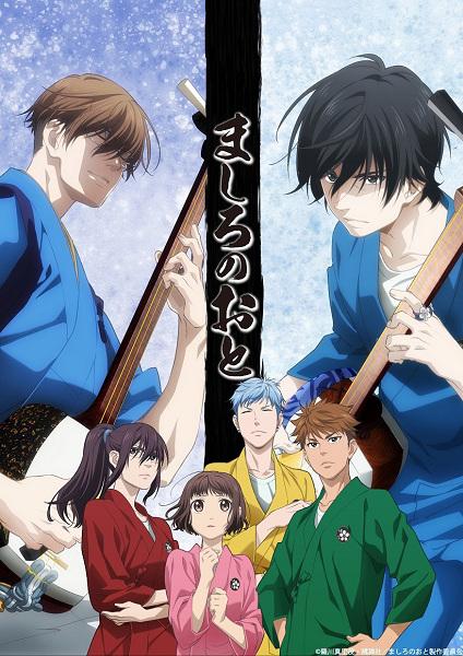 >Mashiro no Oto พิศุทธ์เสียงสำเนียงสวรรค์ ตอนที่ 1-5 ซับไทย