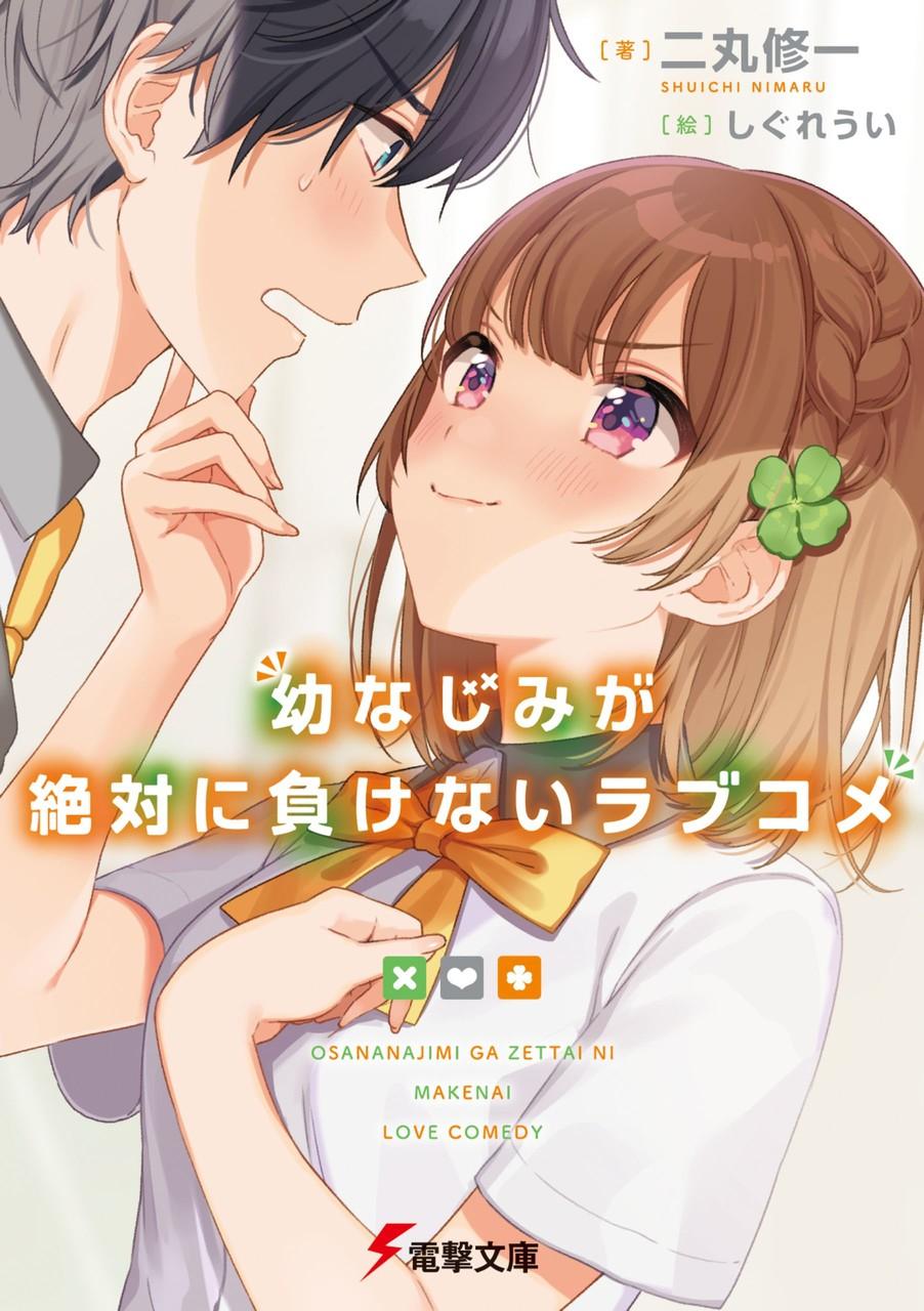Osananajimi-ga-Zettai-ni-Makenai-Love-Comedy-เลิฟคอเมดี้เรื่องนี้-เพื่อนสมัยเด็กไม่มีวันแพ้-ซับไทย