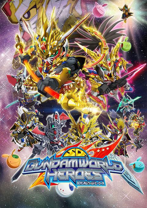 >SD Gundam World Heroes ตอนที่ 1-2 ซับไทย