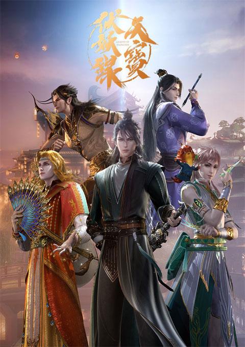 >Tian Bao FuYao Lu 2nd Season สารบัญชุมนุมปีศาจ ภาค2 ตอนที่ 1-12 ซับไทย