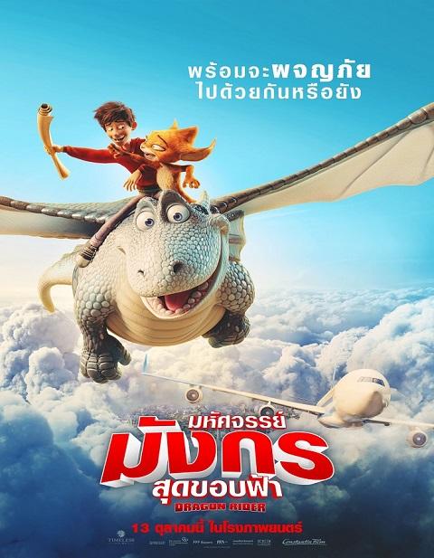 >Dragon Rider (2020) มหัศจรรย์มังกรสุดขอบฟ้า The Movie พากย์ไทย