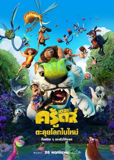 >The Croods A New Age เดอะ ครู้ดส์ ตะลุยโลกใบใหม่ พากย์ไทย