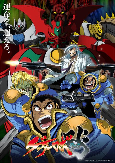 >Getter Robo Arc เก็ตเตอร์โรบอตอาร์ก ตอนที่ 1-13 ซับไทย