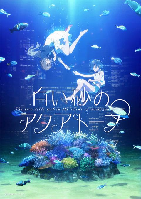 >Shiroi Suna no Aquatope อควาโทปแห่งทรายขาว ตอนที่ 1-4 ซับไทย