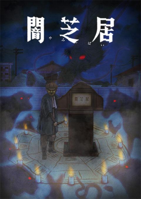>Yami Shibai 9 ยามิชิไบ เรื่องเล่าผีญี่ปุ่น ภาค9 ตอนที่ 1-2 ซับไทย
