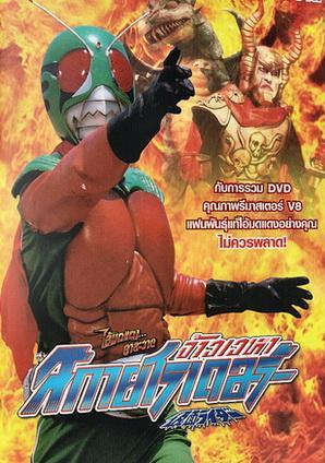 >Kamen Rider Sky Rider จ้าวเวหาสกายไรเดอร์ ตอนที่ 1-54 พากย์ไทย