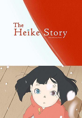 >Heike Monogatari (The Heike Story) เรื่องของเฮเกะ ตอนที่ 1-6 ซับไทย