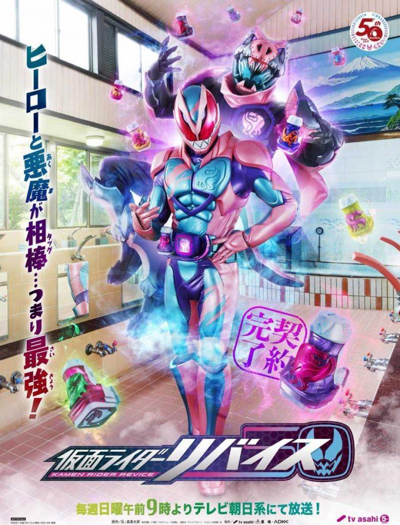 >Kamen Rider Revice มาสค์ไรเดอร์รีไวซ์ ตอนที่ 1-3 ซับไทย