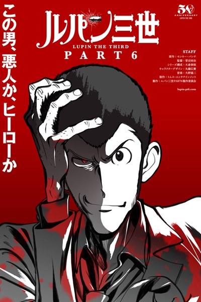 >Lupin III Part 6 จอมโจรลูแปง ตอนที่ 1-2 ซับไทย